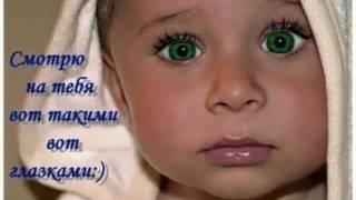 У дочки папины глаза Wmv