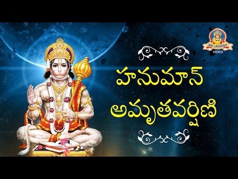 Sri Hanumaan Amruthavarshini || Sri Hanuman Devotinal Songs