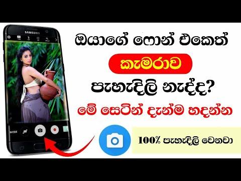 Smart Phone Camera Secret Tricks 2020 - Sinhala Nimesh Academy