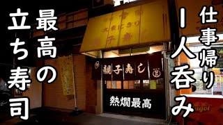 仕事帰りに立ち寿司呑み【西成・親子寿司】日本酒最高