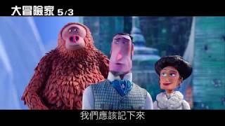 休傑克曼【大冒險家】幕後花絮:萊諾爵士篇5/3中英文同步上映