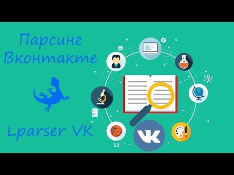 Парсер Вконтакте   Обзор программы LParser VK 3.0