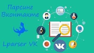 Парсер Вконтакте | Обзор программы LParser VK 3.0