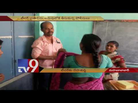Teacher turns Child Molestor ! - TV9