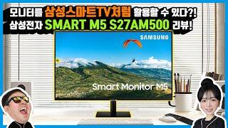모니터를 삼성스마트TV처럼 활용할 수 있다?! 삼성전자…