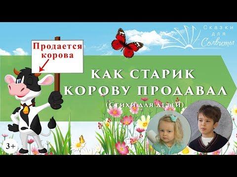 Как старик корову продавал | Сергей Михалков | Стихи для детей | Русская народная сказка