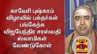 Vijayendra Saraswati Swamigal invites devotees to take part in Kaveri Pushkaram Festival