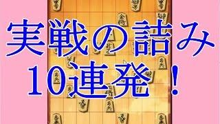 将棋◎実戦の詰み10連発(1) thumbnail