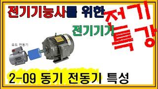 2-09 전기기능사 필기 (동기기) 동기 전동기 특성