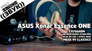 Обзор внешней звуковой карты ASUS Xonar Essence One