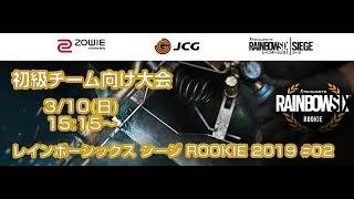 レインボーシックス シージ ROOKIE 2019 #02【実況:灯環 解説:Okayama】