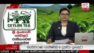 Ada Derana Prime Time News Bulletin 6.55 pm -  2017.12.16