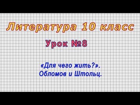Литература 10 класс (Урок№8 - «Для чего жить?». Обломов и Штольц.)