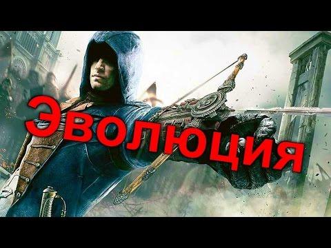 История и эволюция серии Assassins creed
