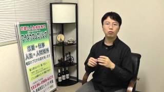 恋愛相談・性格改善の大阪梅田ワイズカウンセリングの恋愛相談請負人松...