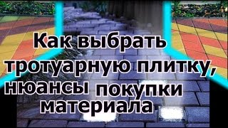 видео Проверяем качество тротуарной плитки