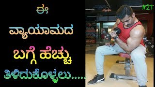 CONCENTRATE BICEPS CURL  ||  ಇಗ್ನಿಸ್ ಫಿಟ್ನೆಸ್  ||  by National bodybuilding Champion
