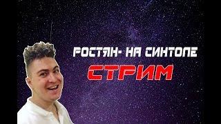 РОСТЯН - НА СИНТОЛЕ   СТРИМ  