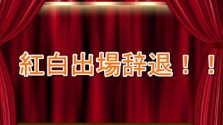 μ's(ミューズ)南條愛乃がNHK紅白歌合戦の出場辞退を発表しました。紅...