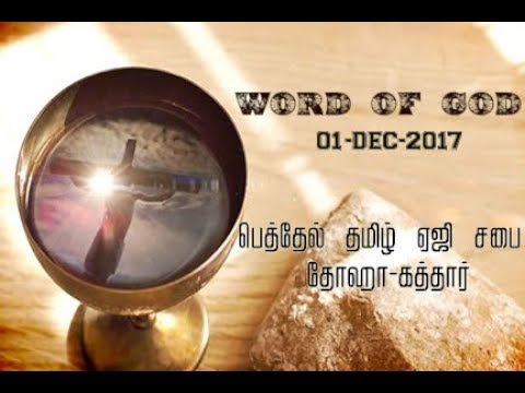 Word of God By.Ps.Charles John | BTAG Church-Doha, Qatar | 01-12-2017