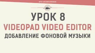 VideoPad Video Editor. Урок 8. Добавление фоновой музыки в видео(Скачать программу: http://www.nchsoftware.com/videopad/ru/index.html В уроке по VideoPad Video Editor Вы узнаете: 0:45 - Добавление фоновой..., 2015-08-04T10:20:47.000Z)