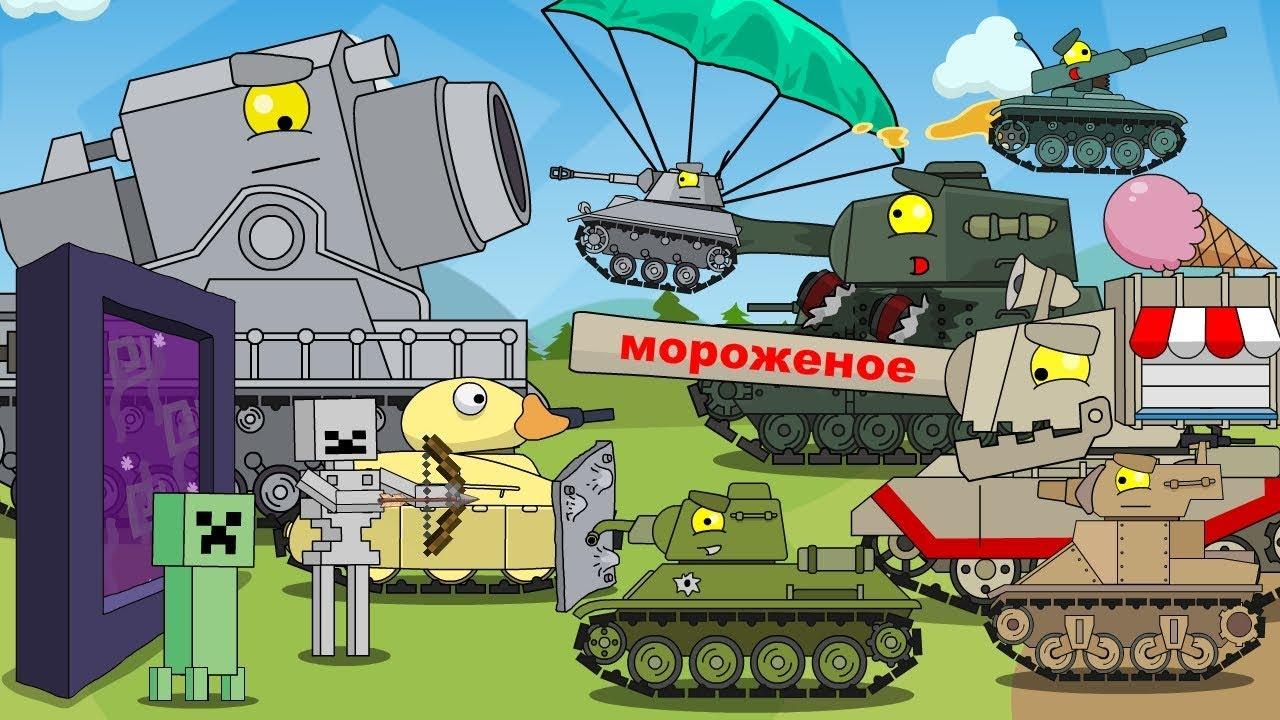 Картинки из мультики про танки, любящие
