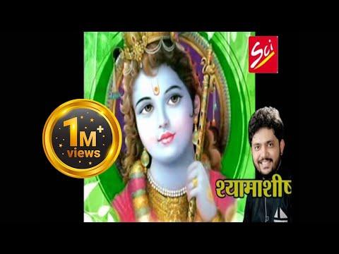 Sanware Jab Tu Mere Sath Hai - Awesome Krishna Bhajan - Manish Bhatt - Shree Cassette Industries