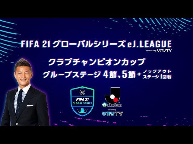 FIFA21グローバルシリーズ eJリーグ powered by ひかりTV クラブチャンピオンカップ   グループステージ 第4節、第5節、ノックアウトステージ1回戦