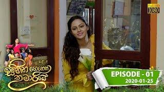 Sihina Genena Kumariye | Episode 01 | 2020- 01- 25 Thumbnail
