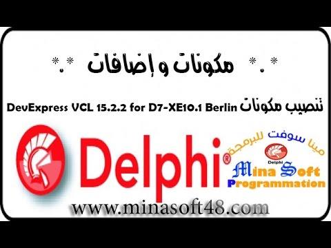 DevExpress VCL 15.2.2 For D7-XE10.1 Berlin  تنصيب مكونات