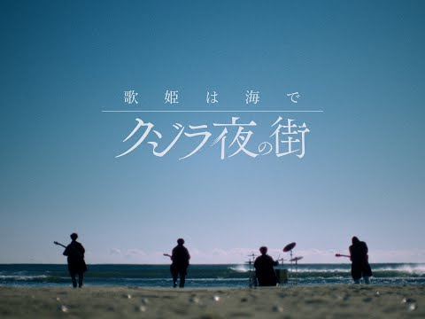 クジラ夜の街「歌姫は海で」Music Video