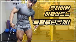 무자비한 하체만드는 특별루틴공개! [지피티TV]
