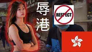 身為港女我有話說 AMERICAN YOUTUBER DISRESPECTING HONG KONG - NOT OKAY.