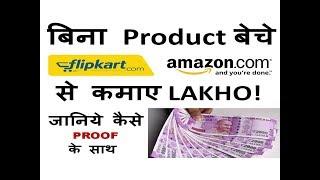 बिना Product बेचे Flipkart Amazon से कमाए | How to earn online money | Flipkart Amazon Affiliate