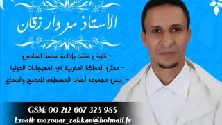 المنشد  مزوار المغربي  ـالله الله يا مولانا  -  أناشيد إسلامية مغربية  بدون  موسيقى