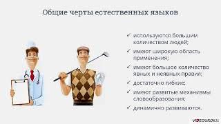 Естественные языки  Общие черты  Недостатки