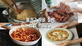 식비절약 집밥로그/일주일30,500원 간단요리/ 오징어…