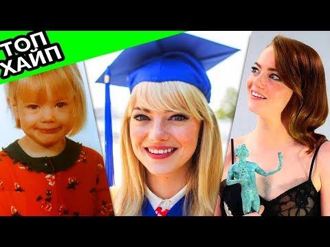 ЭММА СТОУН [вся жизнь] как изменилась от 1 до 29 лет