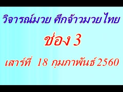 วิจารณ์มวยช่อง 3 เสาร์ที่ 18 กุมภาพันธ์ 2560 ศึกจ้าวมวยไทย