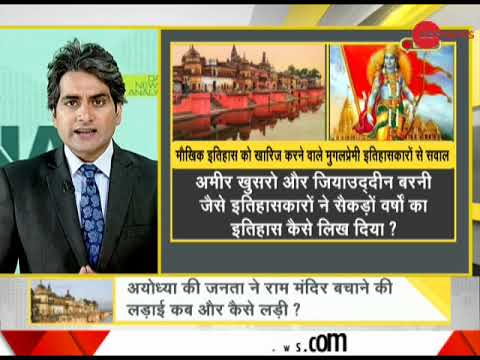 DNA: Saints of Param Dharam Sansad declare construction of Ram Mandir from Feb 21