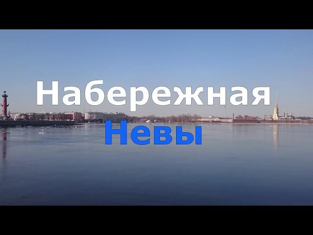 Смотреть видео Набережная Невы