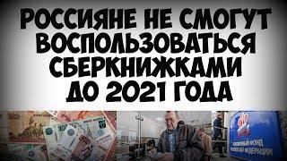 Россияне не смогут воспользоваться сберкнижками до 2021 года