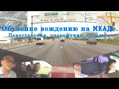 Обучение вождению на МКАДе. За рулем Анастасия Артемовна