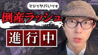 帝国データバンクより。 https://www.tdb.co.jp/tosan/syosai/index.html.