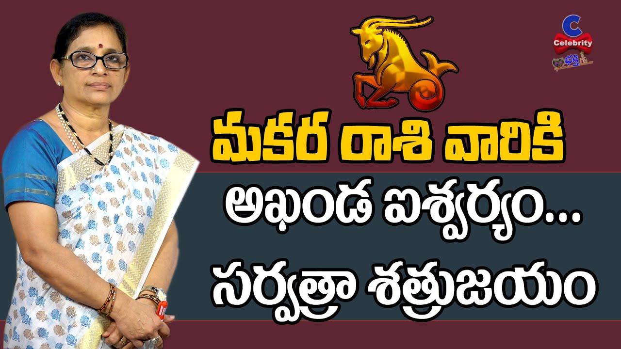 మకరరాశి-Makara Rasi phalalu July 2020 Telugu(16to30)|Rasi Phalalu July 2020|Capricorn Horoscope 2020