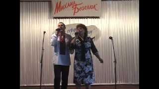 Михаил и Нина Безелюк-Зачаровані слова-2011-Украина