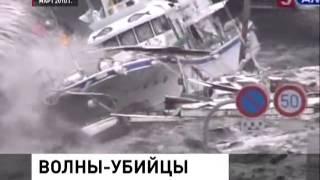 волны убийцы Сахалин 5тв