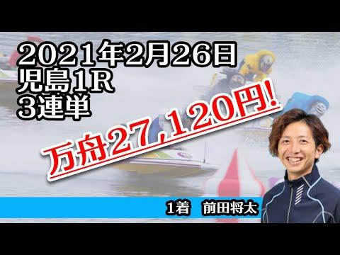 【万舟】児島1R 27,120円 ボートレース 2021年2月26日