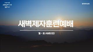[빛의자녀교회] 5월 11일(화) 새벽제자훈련예배