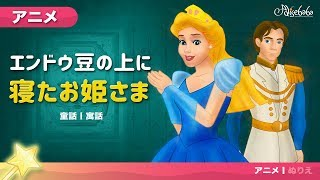 エンドウ豆の上に寝たお姫さま | プリンセスストーリー ・童話・アニメ...